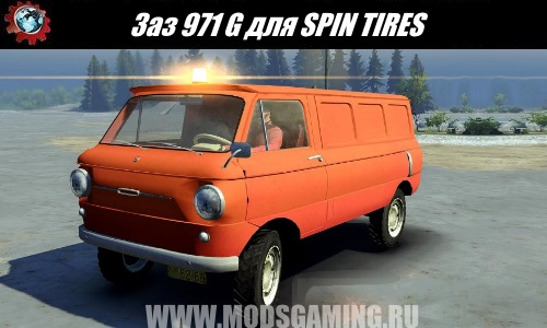 SPIN TIRES download mod ZAZ 971 G to 03/03/16
