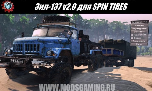 SPIN TIRES download mod truck Zil-137 v2.0