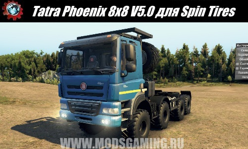Spin Tires download mod Truck Tatra Phoenix 8x8 V5.0