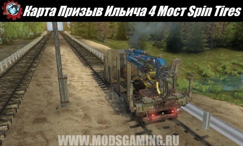 Spin Tires download map mod Call of Ilyich 4 Bridge