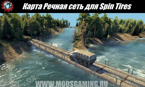 Spin Tires download map mod river network