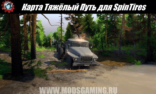 SpinTires download mod Heavy Way Map