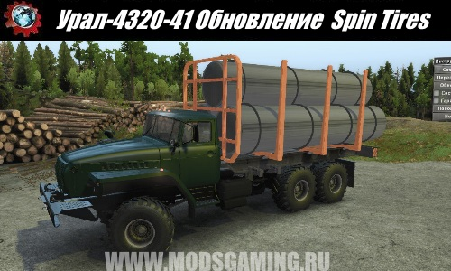 Spin Tires download mod truck Ural-4320-41 Update