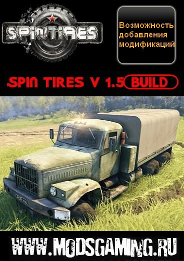 Spin Tires Build