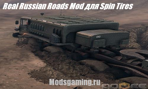 Скачать мод для Spin Tires 2013 v1.5 Real Russian Roads Mod