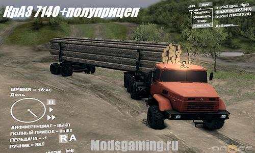 Spin Tires 2013 v1.5 КрАЗ 7140+полуприцеп