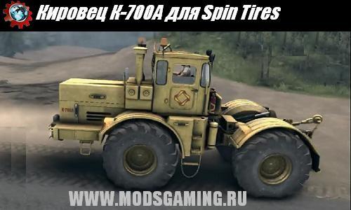 Скачать Мод FS17 Трактор МТЗ-80 с Куном v 1.1 для Фермер.