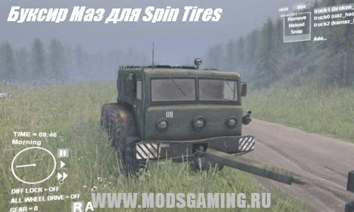 Spin Tires v1.5 скачать мод буксир Маз