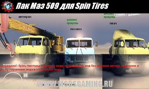 Spin Tires v1.5 скачать мод пак Маз 509