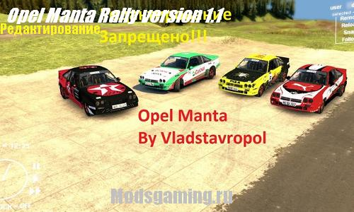 Spin Tires 2013 v1.5 скачать мод Opel Manta Rally version 1.1