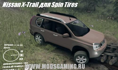 Spin Tires v1.5 скачать мод машина Nissan X-Trail
