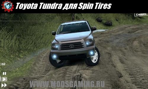 Spin Tires Toyota Tundra