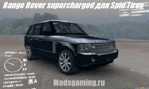 Скачать мод для Spin Tires 2013 v1.5 Range Rover supercharged