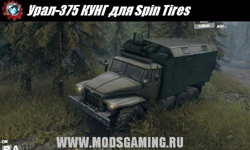 Spin Tires v1.5 скачать мод Урал-375 КУНГ